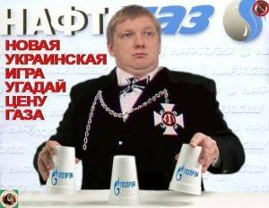 """Глава """"Нафтогазу"""" Коболєв за рік """"заробив"""" (ЗАБРАВ З НАРОДНОГО БЮДЖЕТУ!!!) 286,5 мільйона!!!"""